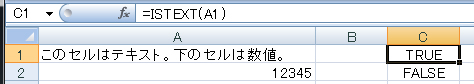 Excel関数 ISTEXT