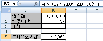 Excel関数 PMT
