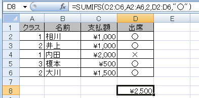 Excel関数 SUMIFS