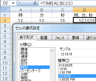 Excel関数 TIME